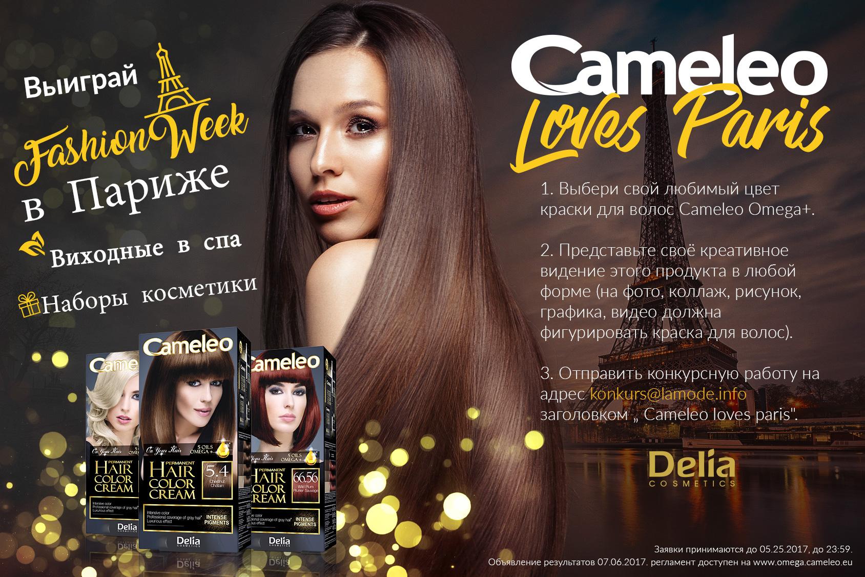 CameleoBlog-rus